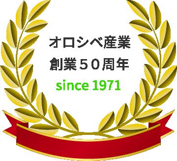 オロシべ産業創業50周年 since 1971